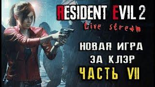 "🔴#RE2""RESIDENT EVIL 2 - Remake""  - Claire / Канализация и глазастый Босс  - Стрим #7"