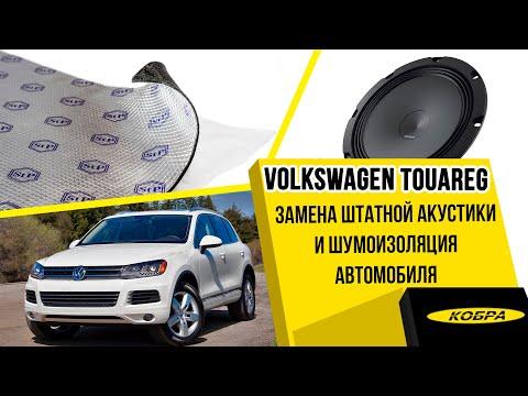 Volkswagen Touareg NF замена штатной акустики и шумоизоляция автомобиля.