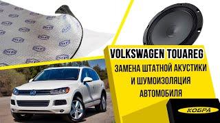 Volkswagen Touareg NF замена штатной акустики и шумоизоляция автомобиля.(, 2015-12-29T09:48:22.000Z)