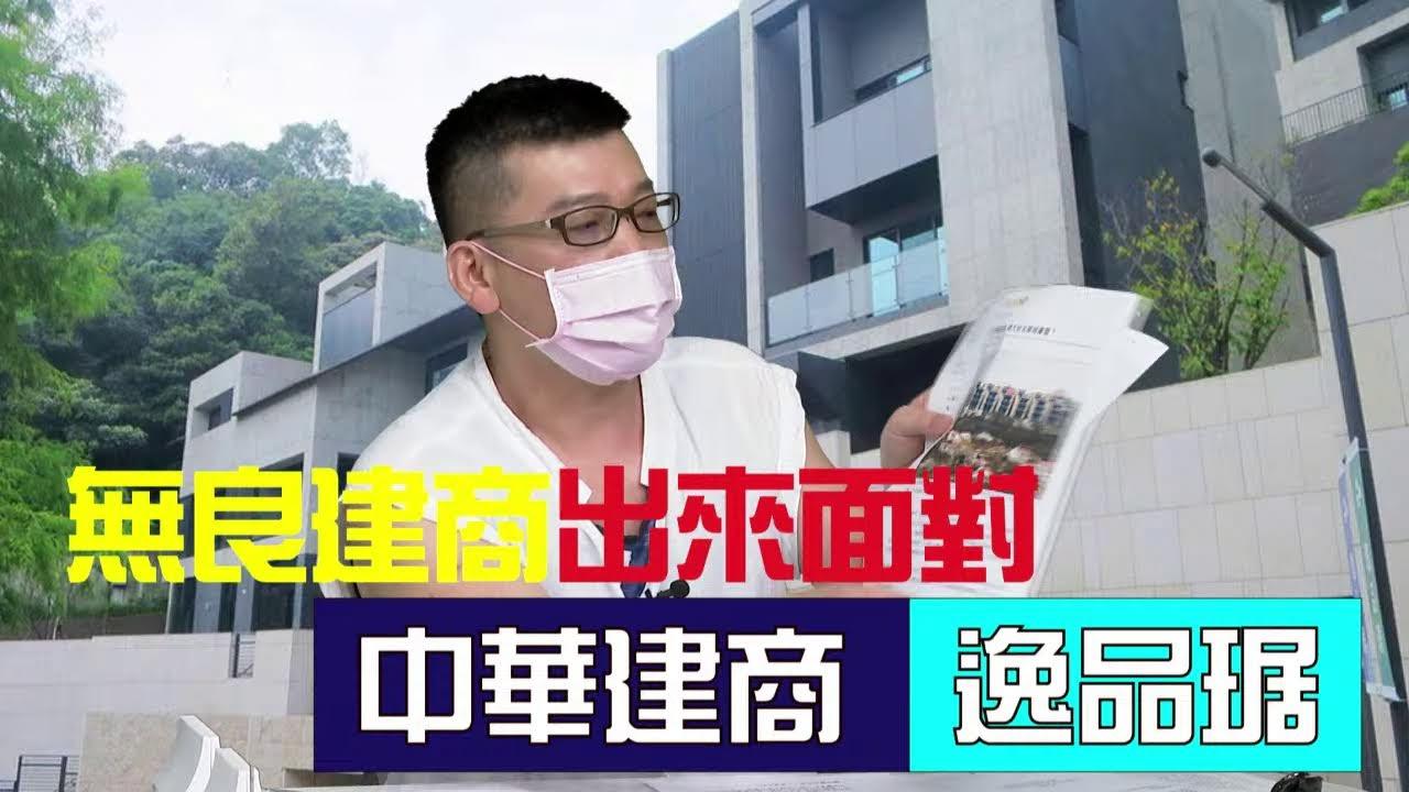 【訴訟多年 三審定讞成功 慘遭無良建商脫產】線上記者會