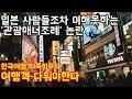 일본사람들조차 이해못하는 '관광매너조례' 논란