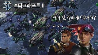 [아구] 스타 II 협동전 New 사령관 【한과 호너】