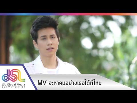 MV เพลง จะหาคนอย่างเธอได้ที่ไหน (Ost. เงา) : สต็อป JGM [Official MV] Full HD