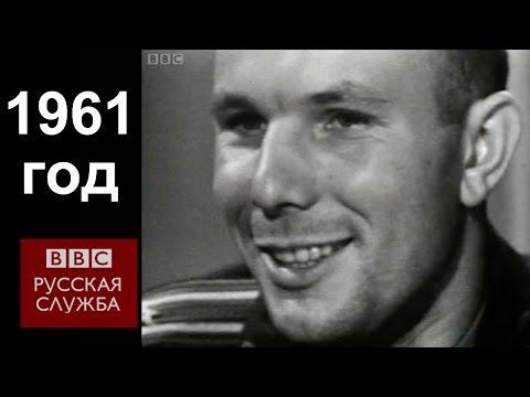 Юрий Гагарин Посол Мира