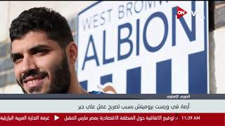 أزمة ويست بروميتش بسبب تصريح عمل علي جبر