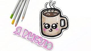 KAWAII coffee Рисуем кружку горячего КОФЕ в кавайном стиле УРОК рисования для начинающих