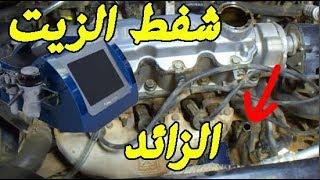 طريقة شفط الزيت الزائد بالمحرك   How to suction engine oil