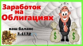 Как зарабатывать на облигациях 2500 руб за день