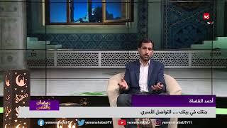 التواصل الاسري | جنتك في بيتك | رمضان والناس