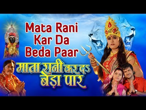 MATA RANI KAR DA BEDA PAAR - Full Length Bhojpuri Video Songs Jukebox