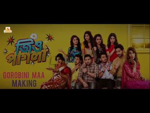 Gorobini Ma-Jio Pagla Movie Video Song Making