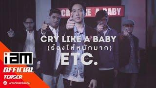 Cry Like a Baby (ร้องไห้หนักมาก) - ETC. [Official Teaser]