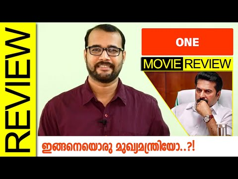 One Malayalam Movie Review by Sudhish Payyanur @Monsoon Media  ​