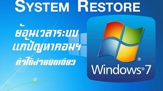 System Restore Windows 7 | รีสโตร์ระบบวินโดว์ 7 แก้ปัญหาคอมพิวเตอร์