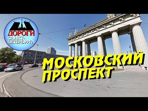 Санкт-Петербург. Московский проспект.