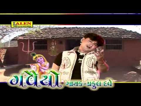 Duha Chhand By Praful Dave | Gavaiyo | Gujarati Garba Songs | Navratri Hits