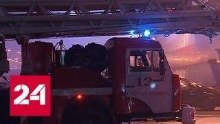Смотреть видео В подмосковном Реутове горит строительный рынок - Россия 24 онлайн
