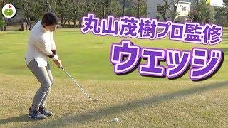 ミホちゃんが超プレミアムなウェッジを実際に打ってみた! thumbnail