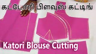 Katori Blouse Cutting Easy Method Perfect Katori Blouse cutting and stitching