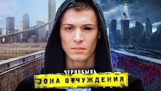 Чернобыль. Зона отчуждения 3 – Официальный Трейлер (Осень, 2019)