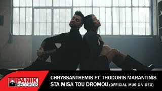 Chryssanthemis feat. Θοδωρής Μαραντίνης - Στα Μισά Του Δρόμου - Official Music Video