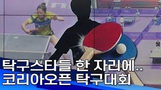 탁구스타들 한 자리에   코리아오픈 탁구대회 부산MBC…