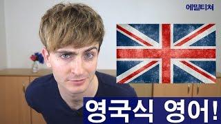 영국식 영어발음 연습 쉽게하는법!!