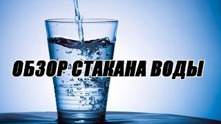 Обзор стакана воды