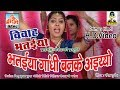 Download विवाह भतईया  PART-1 BY नरेश कुमार गुर्जर | PRIMUS HINDI  MP3 song and Music Video