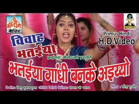 विवाह भतईया  PART-1 BY नरेश कुमार गुर्जर   PRIMUS HINDI VIDEO