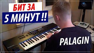 palagin пишет бит за 5 мин в Fl Studio