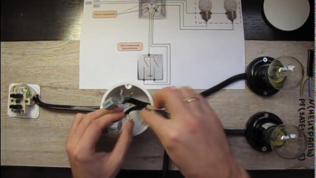 Как самому подключить двухклавишный выключатель