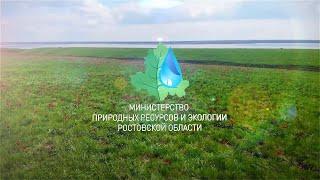 Природа Донского края
