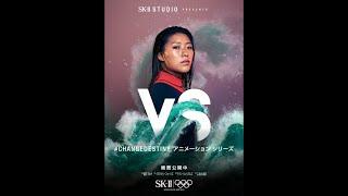 サーフィン・前田マヒナ選手「VS ルール」/SK-II STUDIO