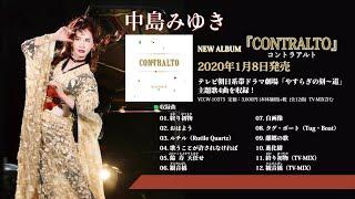 中島みゆきアルバム『CONTRALTO』全曲トレーラー