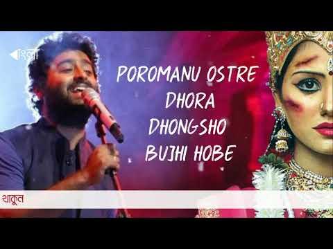 jaago-maa-ft-arijit-singh-pujar-gaan-mahalaya-durga-puja-bangla-song-2017-720p