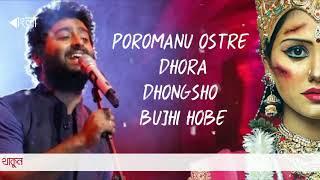 Jaago Maa ft  Arijit Singh   Pujar Gaan   Mahalaya   Durga Puja Bangla Song 2017 720p
