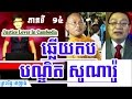 Khmer News Today | Meas Chhay: To Dr. So Naro About Monk. But Buntenh | Cambodia News Today