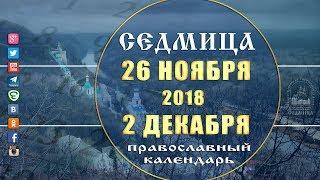 Мультимедийный православный календарь 26 ноября - 2 декабря 2018 года
