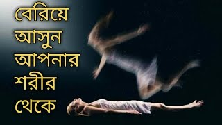 Astral Travel In Bangla। What Is Astral Travel In Bangla।