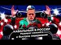 Задержание Навального в Шереметьево | Как Навальный вернулся в Россию