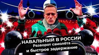 Задержание Навального в Шереметьево   Как Навальный вернулся в Россию