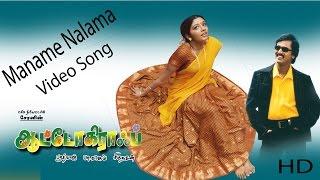 Maname Nalama Video Song - Autograph   Cheran   Gopika   Sneha   Bharathwaj