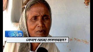কেমন আছে জঙ্গলমহল? সরকার চাইছে ভোট, আমি চাইছি ….. কি বললেন ছত্রধর মাহাতো-র মা ?