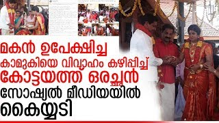 മകന്റെ മുന് കാമുകിയുടെ വിവാഹം നടത്തി പിതാവ് I Kottayam Marriage