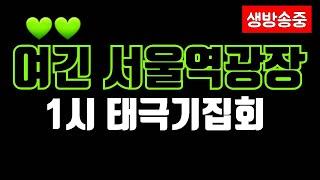 🇰🇷제150차 서울역태극기 집회 🇰🇷 서울역으로 가자