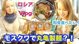 【ロシアVlog】本当の和食を食べたい!モスクワで丸亀製麺があった?! thumbnail