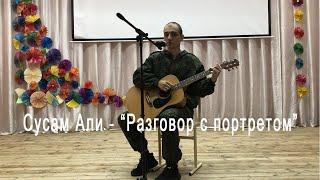 """""""Вокал. Солисты"""". Сусам Али - """"Разговор с портретом"""" (17 лет)"""
