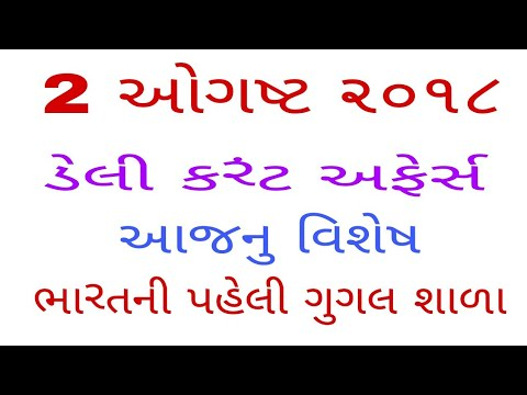 #SOLUTION CLASSES #60# 2nd AUGUST DAILY CURRENT AFFAIRS IN GUJRATI