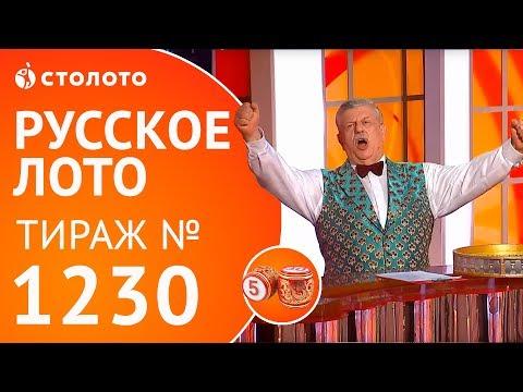 Столото представляет | Русское лото тираж №1230 от 06.05.18